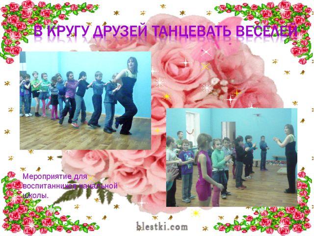 Мероприятие для воспитанников начальной школы.
