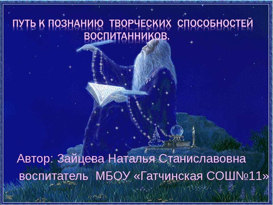 Автор: Зайцева Наталья Станиславовна воспитатель МБОУ «Гатчинская СОШ№11»
