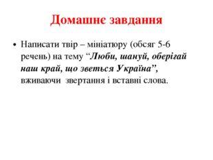 """Домашнє завдання Написати твір – мініатюру (обсяг 5-6 речень) на тему """"Люби,"""
