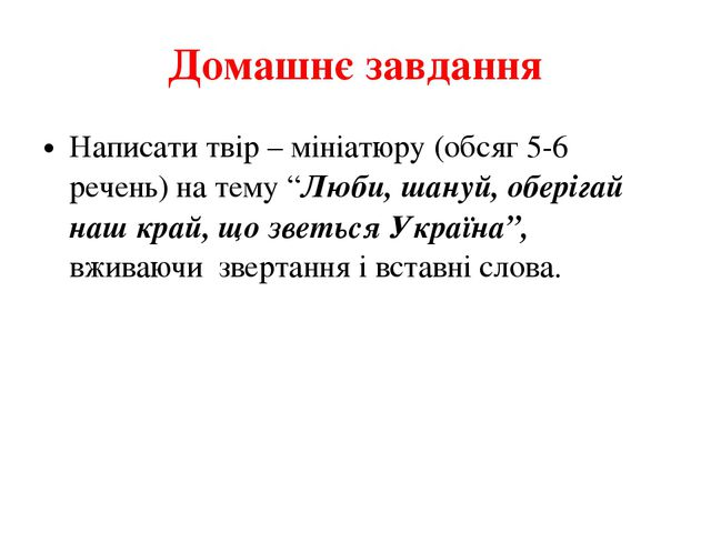 """Домашнє завдання Написати твір – мініатюру (обсяг 5-6 речень) на тему """"Люби,..."""