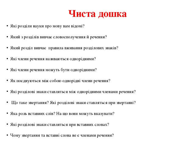Чиста дошка Які розділи науки про мову вам відомі? Який з розділів вивчає сло...