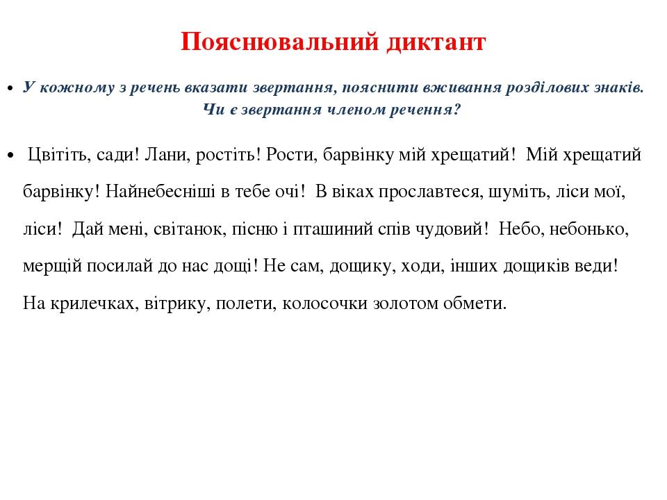 Пояснювальний диктант У кожному з речень вказати звертання, пояснити вживання...