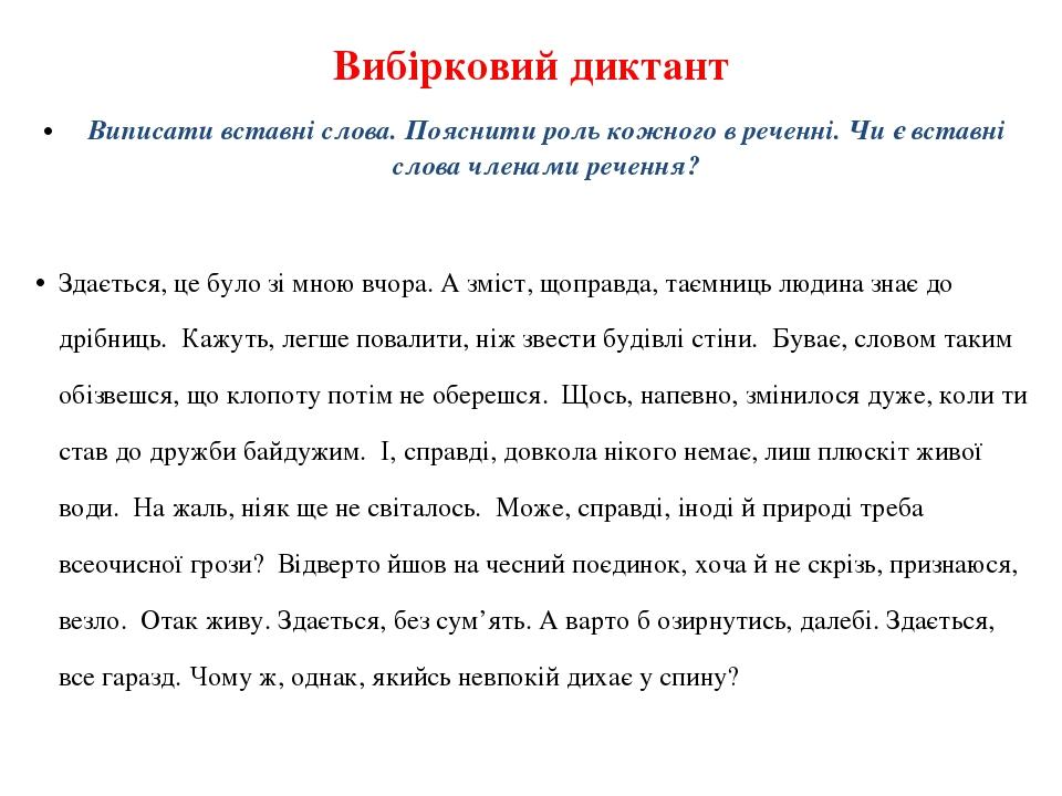 Вибірковий диктант Виписати вставні слова. Пояснити роль кожного в реченні. Ч...