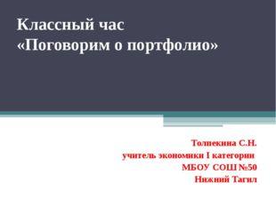 Классный час «Поговорим о портфолио» Толпекина С.Н. учитель экономики I катег