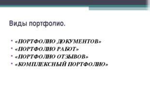 Виды портфолио. «ПОРТФОЛИО ДОКУМЕНТОВ» «ПОРТФОЛИО РАБОТ» «ПОРТФОЛИО ОТЗЫВОВ»