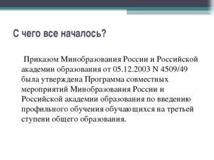 C чего все началось? Приказом Минобразования России и Российской академии обр