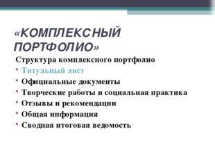 «КОМПЛЕКСНЫЙ ПОРТФОЛИО» Структура комплексного портфолио Титульный лист Офици
