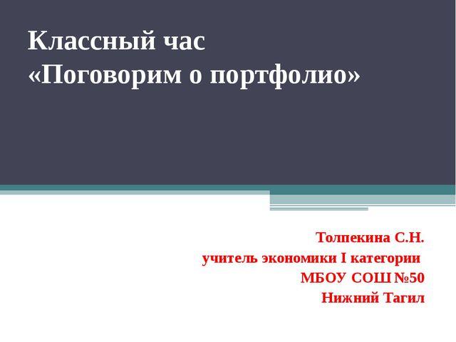 Классный час «Поговорим о портфолио» Толпекина С.Н. учитель экономики I катег...