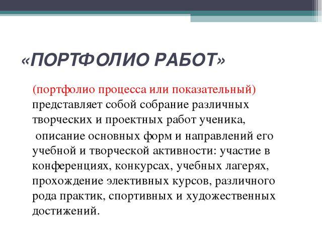 «ПОРТФОЛИО РАБОТ» (портфолио процесса или показательный) представляет собой с...