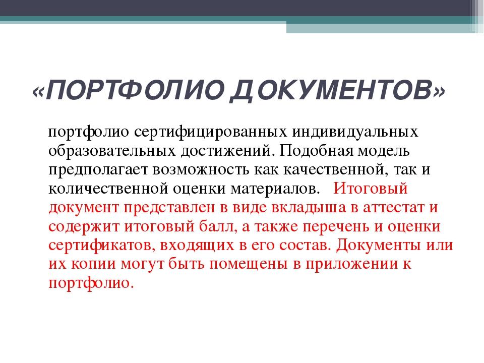 «ПОРТФОЛИО ДОКУМЕНТОВ» портфолио сертифицированных индивидуальных образовател...