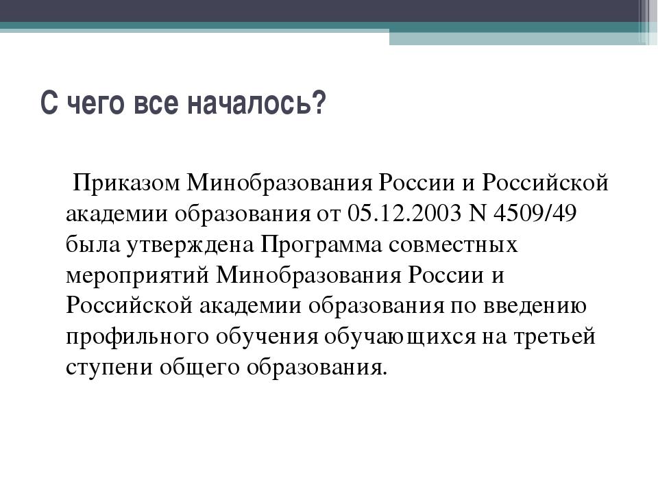 C чего все началось? Приказом Минобразования России и Российской академии обр...