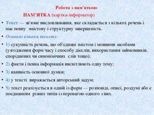 Робота з пам'яткою ПАМ'ЯТКА (картка-інформатор) Текст — зв'язне висловлювання