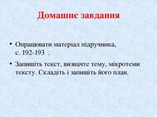 Домашнє завдання Опрацювати матеріал підручника, с. 192-193 . Запишіть текст,