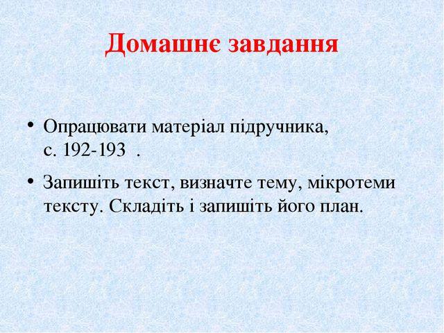 Домашнє завдання Опрацювати матеріал підручника, с. 192-193 . Запишіть текст,...