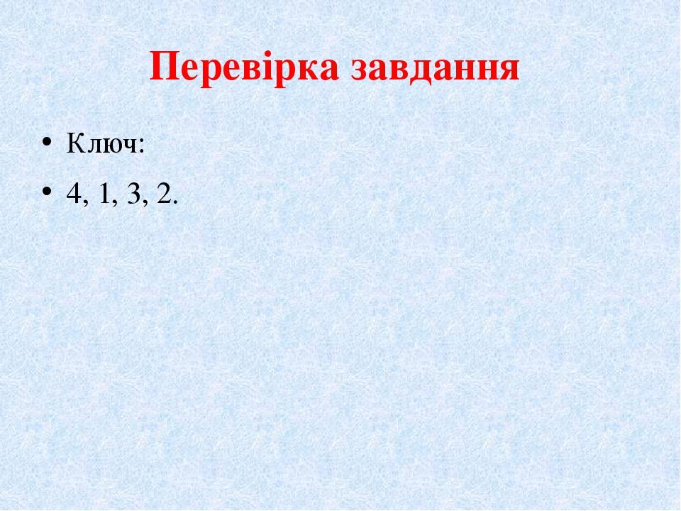Перевірка завдання Ключ: 4, 1, 3, 2.