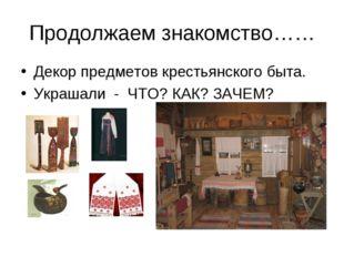 Продолжаем знакомство…… Декор предметов крестьянского быта. Украшали - ЧТО? К