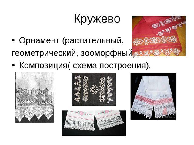 Кружево Орнамент (растительный, геометрический, зооморфный) Композиция( схема...