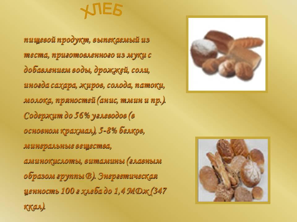 http://900igr.net/datas/biologija/KHlebobulochnye-izdelija/0003-003-KHleb.jpg