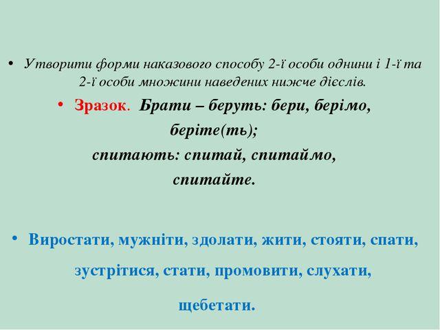 Утворити форми наказового способу 2-ї особи однини і 1-ї та 2-ї особи множини...