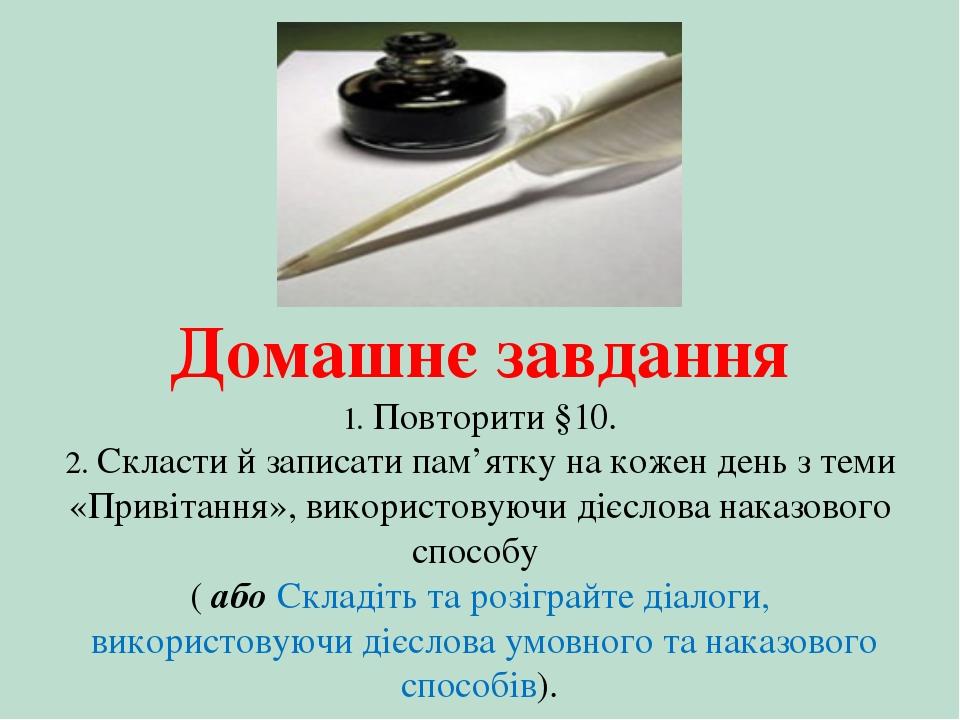 Домашнє завдання 1. Повторити §10. 2. Скласти й записати пам'ятку на кожен де...