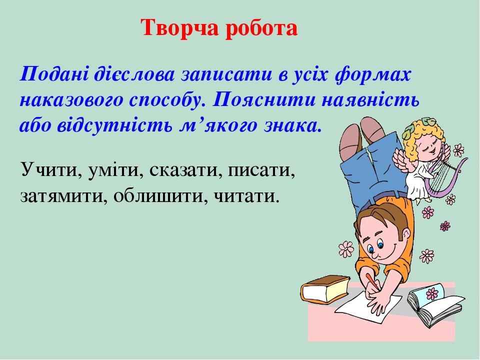 Творча робота Подані дієслова записати в усіх формах наказового способу. Поя...
