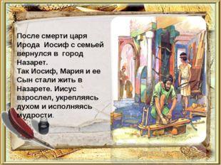 После смерти царя Ирода Иосиф с семьей вернулся в город Назарет. Так Иосиф, М
