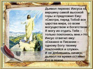 Дьявол перенес Иисуса на вершину самой высокой горы и предложил Ему: «Смотри,