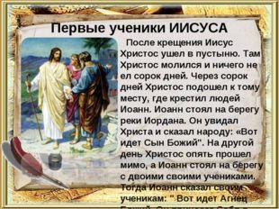 После крещения Иисус Христос ушел в пустыню. Там Христос молился и ничего не