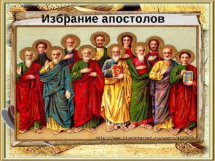 Избрание апостолов