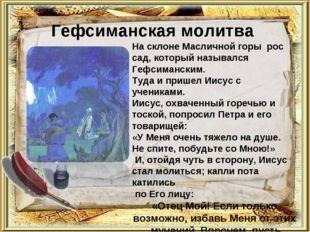 На склоне Масличной горы рос сад, который назывался Гефсиманским. Туда и приш
