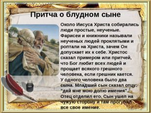 Притча о блудном сыне Около Иисуса Христа собирались люди простые, неученые.