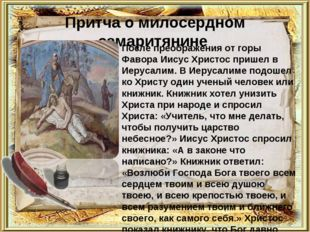Притча о милосердном самаритянине После преображения от горы Фавора Иисус Хри
