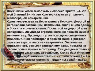 Книжник не хотел замолчать и спросил Христа: «А кто мой ближний?» На это Хрис
