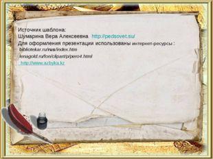 bibliotekar.ru/rus/index.htm lenagold.ru/fon/clipart/p/pero4.html http://www