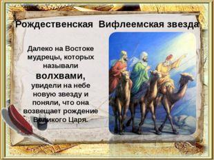 Далеко на Востоке мудрецы, которых называли волхвами, увидели на небе новую з