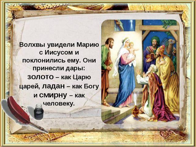 Волхвы увидели Марию с Иисусом и поклонились ему. Они принесли дары: золото –...