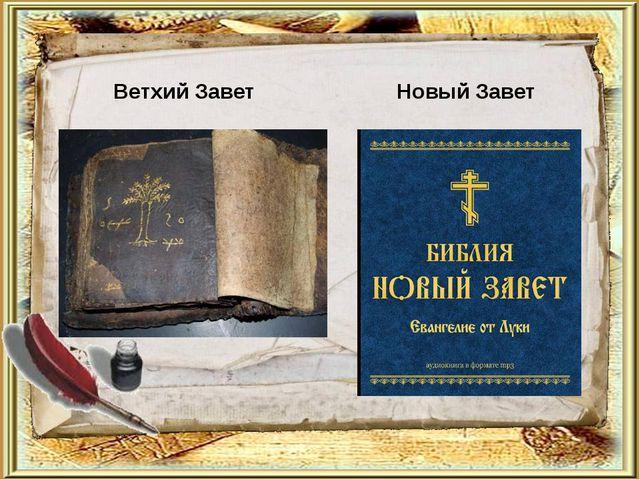 Ветхий Завет Новый Завет