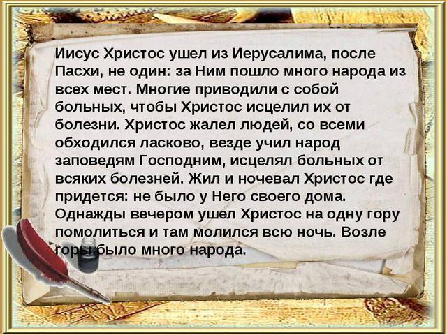 Иисус Христос ушел из Иерусалима, после Пасхи, не один: за Ним пошло много на...