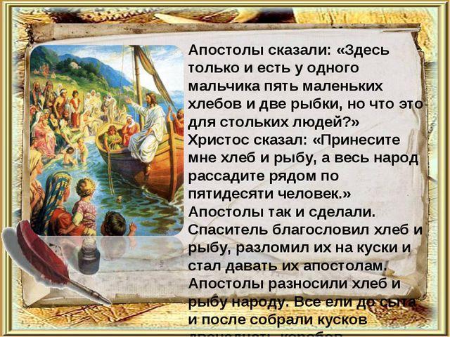 Апостолы сказали: «Здесь только и есть у одного мальчика пять маленьких хлебо...