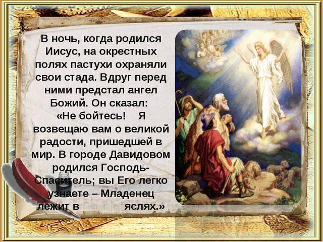 В ночь, когда родился Иисус, на окрестных полях пастухи охраняли свои стада....