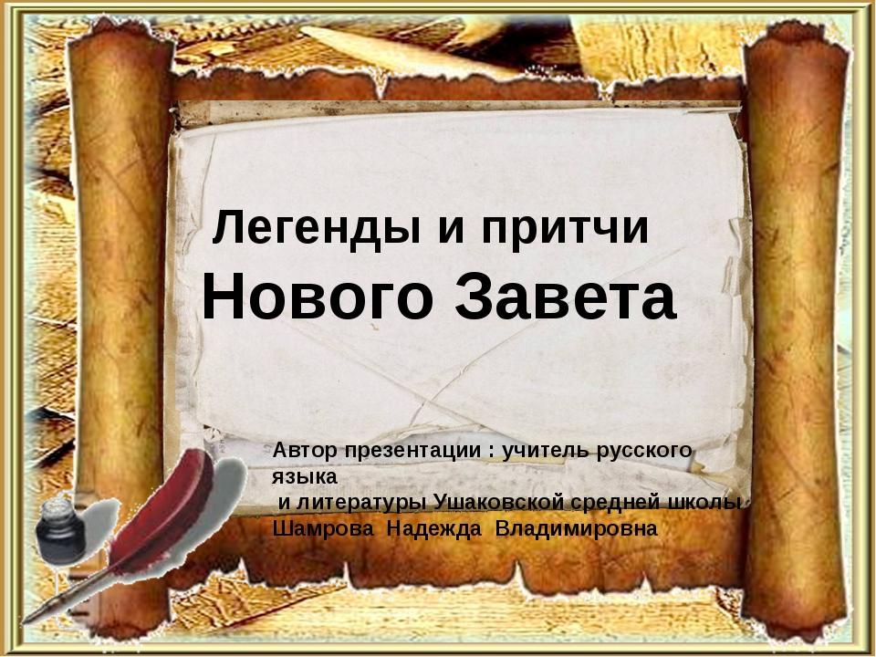 Автор презентации : учитель русского языка и литературы Ушаковской средней шк...