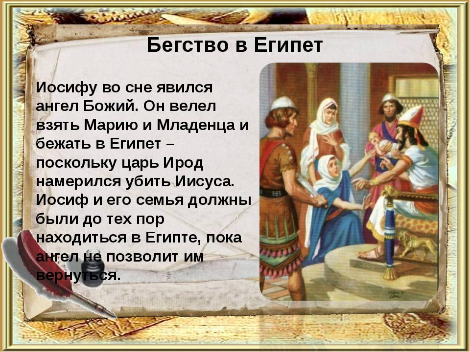 Иосифу во сне явился ангел Божий. Он велел взять Марию и Младенца и бежать в...