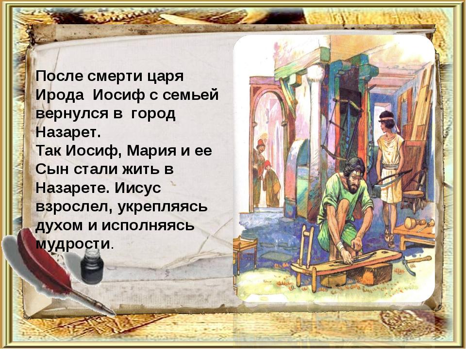 После смерти царя Ирода Иосиф с семьей вернулся в город Назарет. Так Иосиф, М...