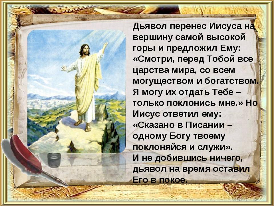 Дьявол перенес Иисуса на вершину самой высокой горы и предложил Ему: «Смотри,...