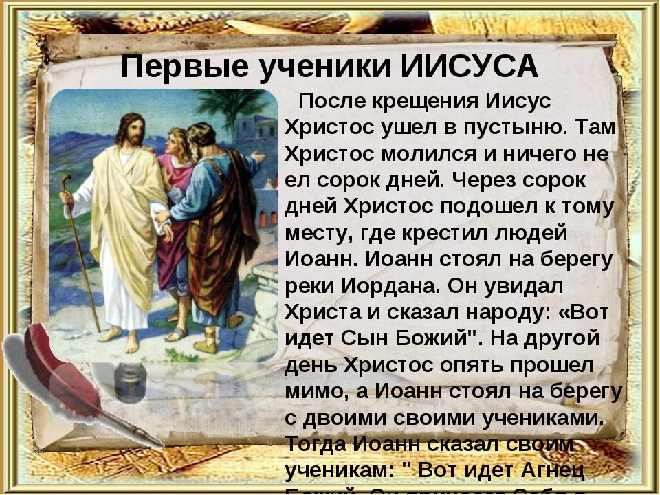 После крещения Иисус Христос ушел в пустыню. Там Христос молился и ничего не...