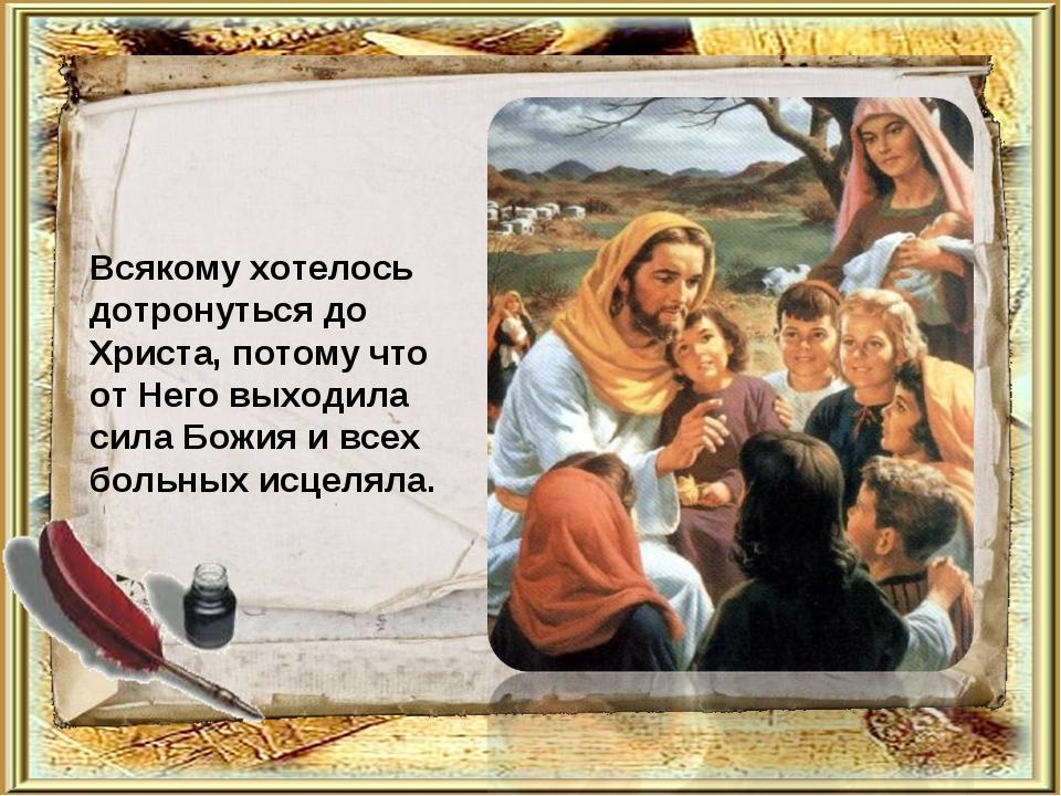 Всякому хотелось дотронуться до Христа, потому что от Него выходила сила Божи...