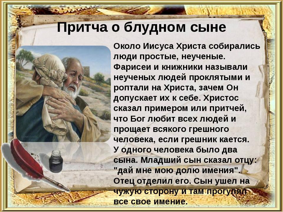 Притча о блудном сыне Около Иисуса Христа собирались люди простые, неученые....