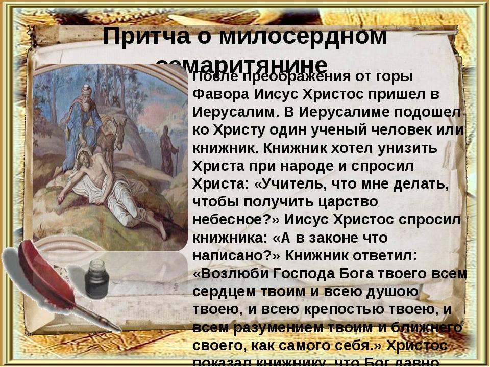 Притча о милосердном самаритянине После преображения от горы Фавора Иисус Хри...