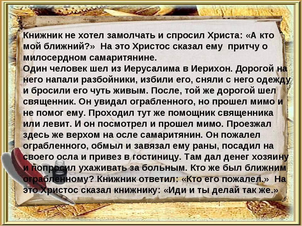 Книжник не хотел замолчать и спросил Христа: «А кто мой ближний?» На это Хрис...