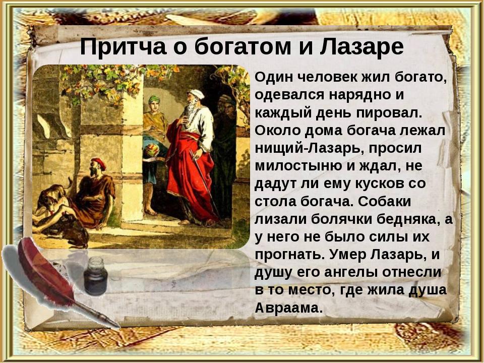 Притча о богатом и Лазаре Один человек жил богато, одевался нарядно и каждый...